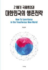 21세기 국제환경과 대한민국의 생존전략