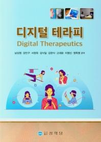 디지털 테라피