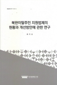 북한이탈주민 지원법제의 현황과 개선방안에 관한 연구