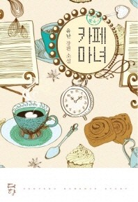 카페 마녀