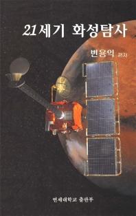 21세기 화성탐사
