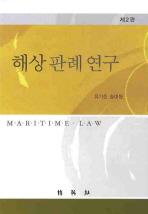 해상 판례 연구(제2판)