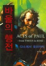 바울의 행전