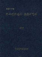 하수관거공사 표준시방서(환경부 제정)(2010)