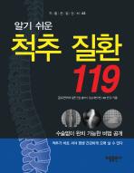 척추 질환 119