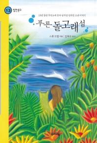 푸른 돌고래 섬(힘찬 문고 13)