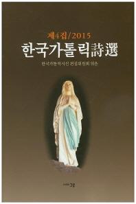 한국가톨릭시선 제4집(2015)