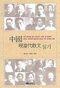 중국 현당대산문 읽기