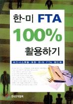 한-미 FTA 100% 활용하기