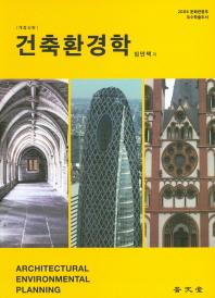 건축환경학