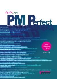PMP의 정석 PMP의 정석 PM Perfect