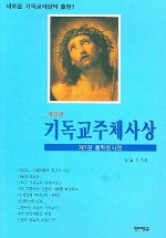 기독교주체사상 제1권 (철학원리편)
