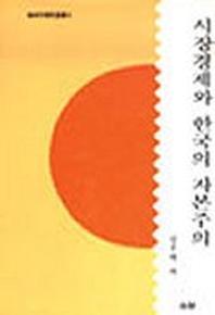 시장경제와 한국의 자본주의