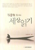 김용완 목사의 세상읽기