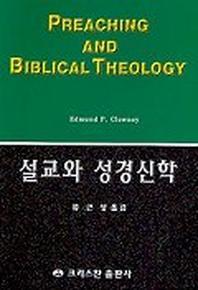 설교와 성경신학