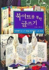 북아트를 통한 글쓰기 (책만들며 크는 학교 시리즈 6)