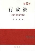 행정법 요점정리 및 문제해설(제8판)