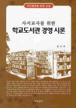 사서교사를 위한 학교도서관 경영 시론