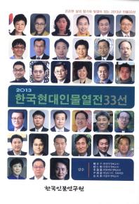 한국현대인물열전 33선(2013)