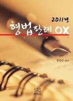 형법판례 OX(2011)