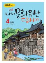 만화 나의 문화유산답사기. 4: 경주