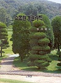 수목환경관리학