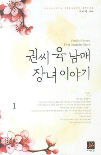 권씨 육 남매 장녀 이야기. 1