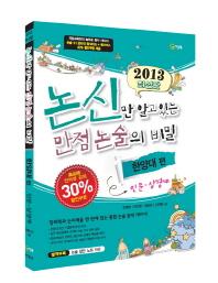논신만 알고 있는 만점 논술의 비밀  한양대 편(인문 상경계)(2013)