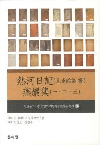 열하일기(공작관집 서) 연암집(1 2 3)