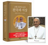 교황 프란치스코의 천국과 지상