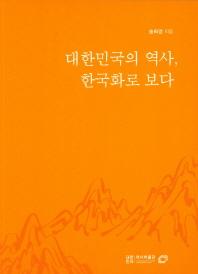 대한민국의 역사, 한국화로 보다