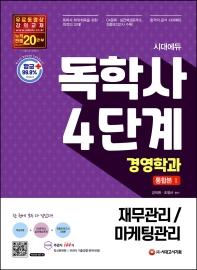 시대에듀 독학사 경영학과 4단계 통합본. 1(재무관리/마케팅관리)