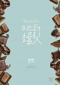 미스터 초콜릿