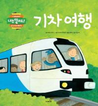 기차 여행