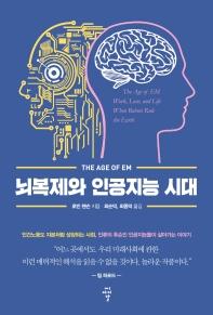 뇌복제와 인공지능 시대