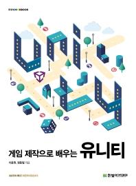 게임 제작으로 배우는 유니티