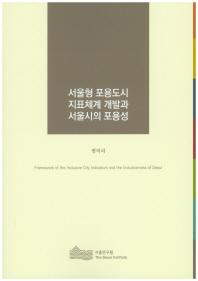 서울형 포용도시 지표체계 개발과 서울시의 포용성