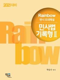 Rainbow 민사법 기록형2 변시 모의해설(2021 대비)