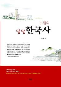 노쌤의 달달 한국사