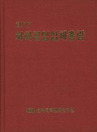 화학공업업체총람(2017)