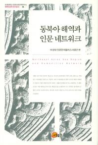 동북아 해역과 인문 네트워크