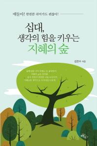십대, 생각의 힘을 키우는 지혜의 숲