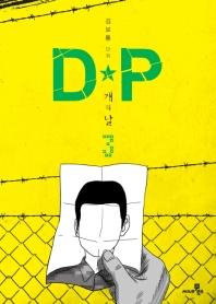 DP 개의 날. 3