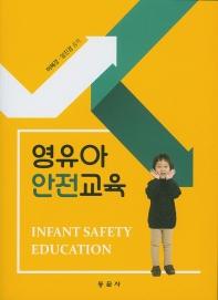 영유아 안전교육