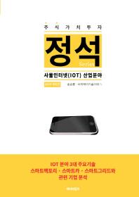 주식가치투자 정석: 사물인터넷(IOT) 산업분야(2019)