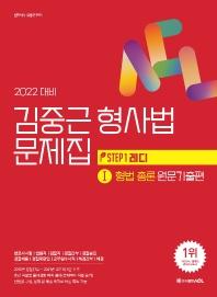 2022 ACL 김중근 형사법 문제집. 1: 형법총론 원문기출편
