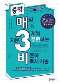 중학 매3비 매일 지문 3개씩 훈련하는 비문학 독서 기출