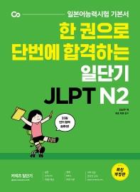 한 권으로 단번에 합격하는 일단기 JLPT N2
