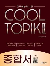 한국어능력시험 COOL TOPIK. 2: 종합서