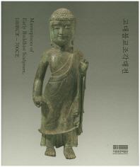 고대불교조각대전